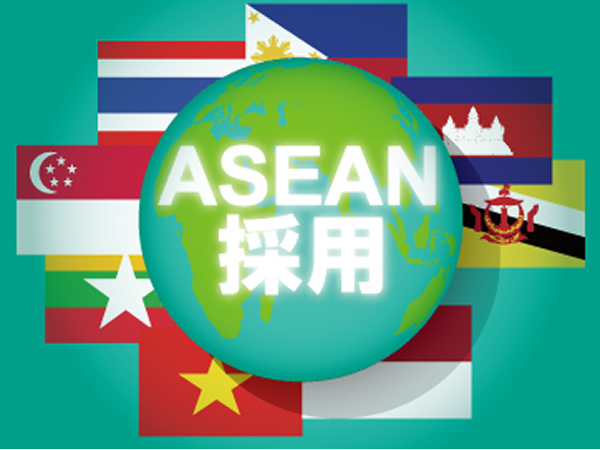ASEAN成長支援採用
