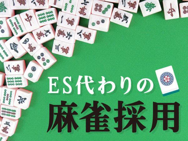 【東京】ES代わりの麻雀採用