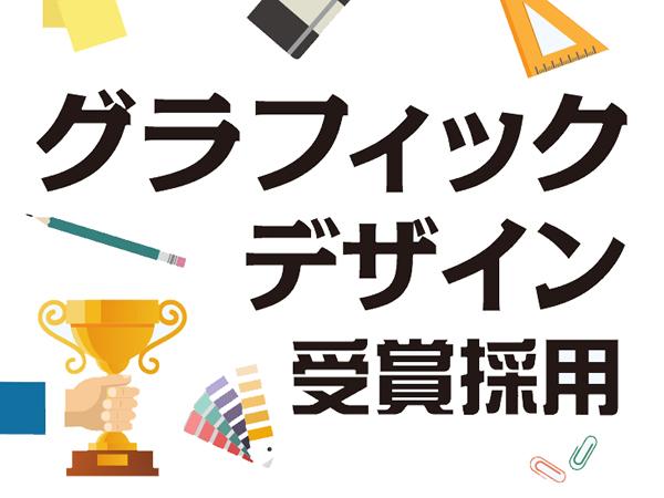 グラフィックデザイン受賞採用
