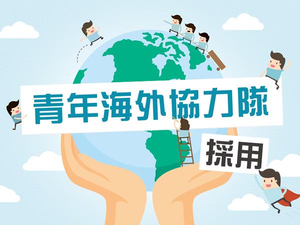 青年海外協力隊採用