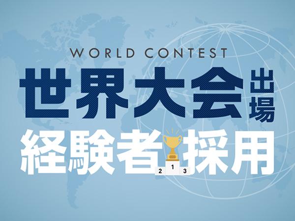世界大会出場経験者採用