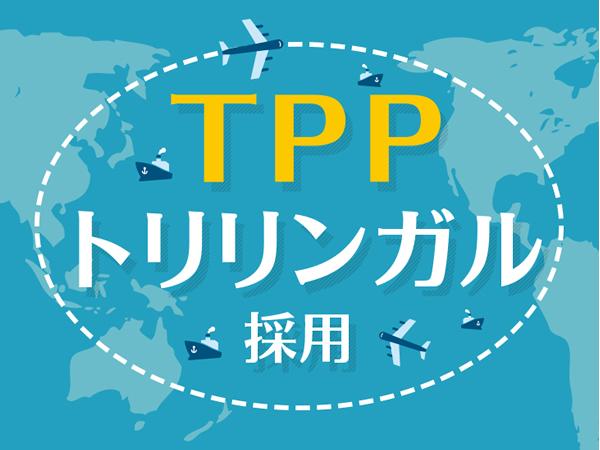 TPPトリリンガル採用