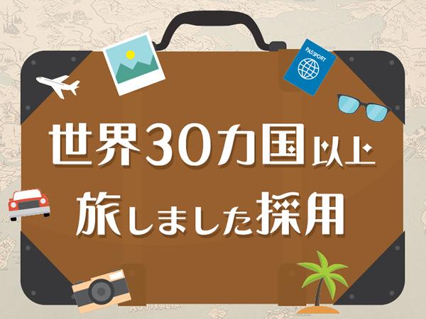 世界30カ国以上旅しました採用