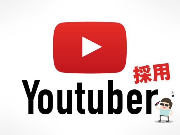 youtuber採用