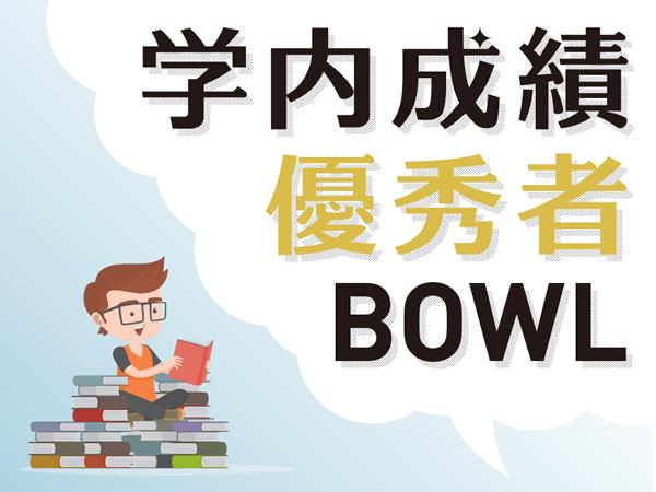 学内成績優秀者BOWL