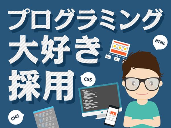 プログラミング大好き採用