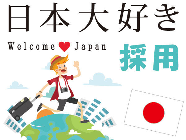 I♥JAPAN 日本大好き採用