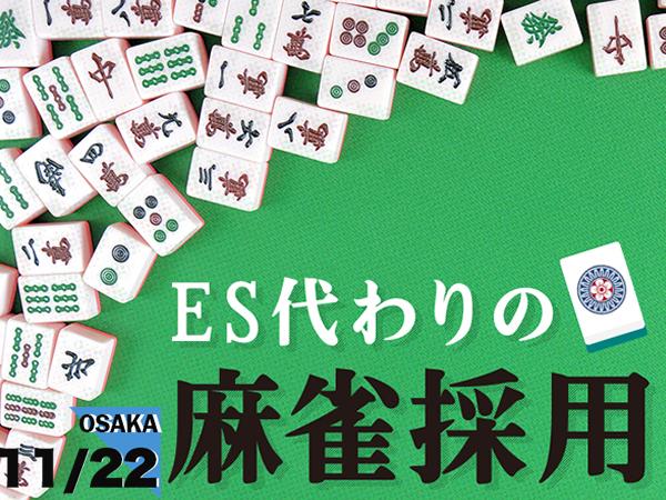 【大阪】ES代わりの麻雀採用
