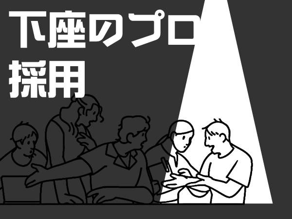 【カケハシ選考】下座のプロ採用