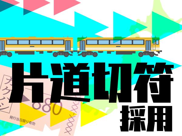 【カケハシ選考】片道切符採用